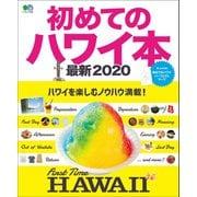 初めてのハワイ本 最新2020(ヘリテージ) [電子書籍]