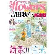 月刊flowers 2019年9月号(2019年7月26日発売)(小学館) [電子書籍]