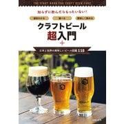 クラフトビール超入門+日本と世界の美味しいビール図鑑110(主婦の友社) [電子書籍]