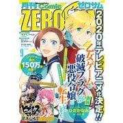 Comic ZERO-SUM (コミック ゼロサム) 2019年9月号(一迅社) [電子書籍]
