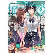 Comic REX (コミック レックス) 2019年9月号(一迅社) [電子書籍]
