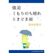 強迫 くもりのち晴れ ときどき雨(アドレナライズ) [電子書籍]