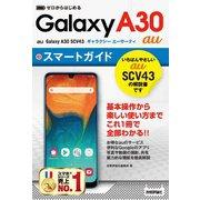ゼロからはじめる au Galaxy A30 SCV43 スマートガイド(技術評論社) [電子書籍]