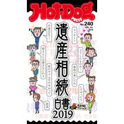 Hot-Dog PRESS no.240 遺産相続白書2019(講談社) [電子書籍]