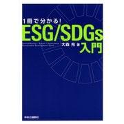 1冊で分かる! ESG/SDGs入門(中央公論新社) [電子書籍]