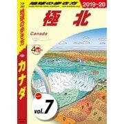 地球の歩き方 B16 カナダ 2019-2020 【分冊】 7 極北(ダイヤモンド社) [電子書籍]