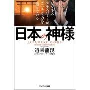 ビジネスエキスパートがこっそり力を借りている日本の神様(サンマーク出版) [電子書籍]