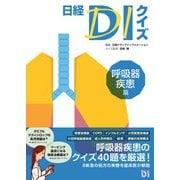 日経DIクイズ 呼吸器疾患篇(日経BP社) [電子書籍]