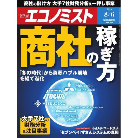 エコノミスト 2019年08月06日号(毎日新聞出版) [電子書籍]