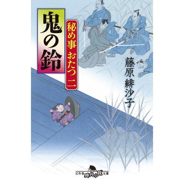 秘め事おたつ二 鬼の鈴(幻冬舎) [電子書籍]