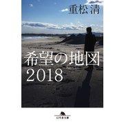 希望の地図2018(幻冬舎) [電子書籍]