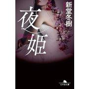 夜姫(幻冬舎) [電子書籍]