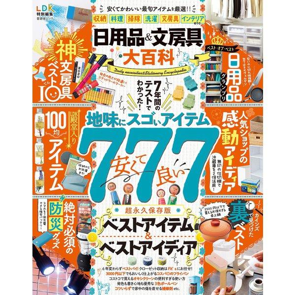 晋遊舎ムック 日用品&文房具大百科(晋遊舎) [電子書籍]