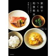 家庭でつくる和食教本 いつもの料理が感動のおいしさに(朝日新聞出版) [電子書籍]