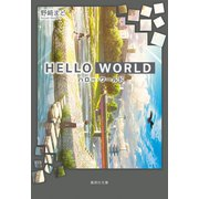HELLO WORLD(集英社) [電子書籍]