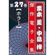 栗本薫・中島梓傑作電子全集27 (ホラー)(小学館) [電子書籍]