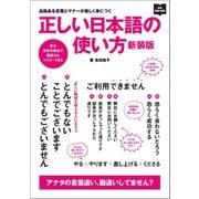 正しい日本語の使い方 新装版(エイ出版社) [電子書籍]