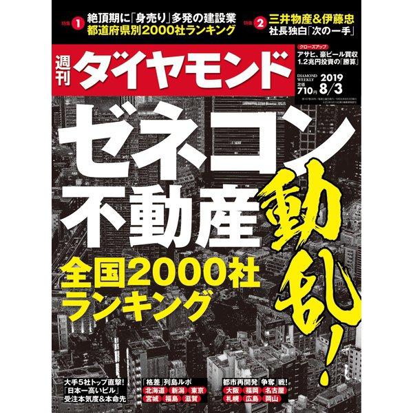 週刊ダイヤモンド 19年8月3日号(ダイヤモンド社) [電子書籍]