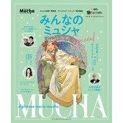 ぶらぶら美術・博物館 プレミアムアートブック/特別編集 みんなのミュシャ Special(KADOKAWA) [電子書籍]