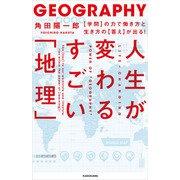 人生が変わるすごい「地理」 【学問】の力で働き方と生き方の【答え】が出る!(KADOKAWA) [電子書籍]