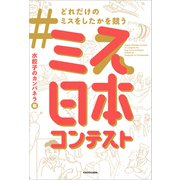 #どれだけのミスをしたかを競うミス日本コンテスト(KADOKAWA) [電子書籍]