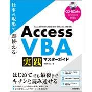 Access VBA 実践マスターガイド~仕事の現場で即使える(技術評論社) [電子書籍]