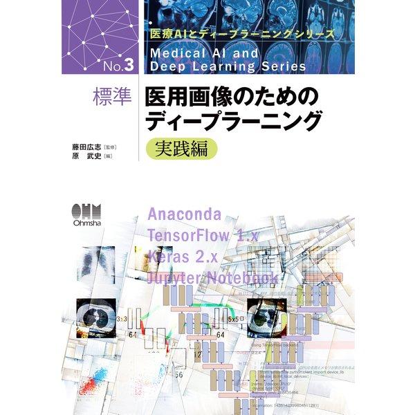 医療AIとディープラーニング 医用画像のためのディープラーニング-実践編-(オーム社) [電子書籍]