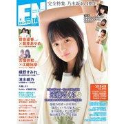 ENTAME (エンタメ) 2019年9月号(徳間書店) [電子書籍]