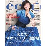 eclat(エクラ) 9月号(集英社) [電子書籍]