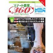 スマート農業360 2019年夏号(産業開発機構) [電子書籍]