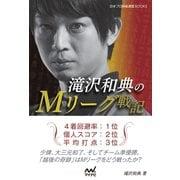 滝沢和典のMリーグ戦記(マイナビ出版) [電子書籍]