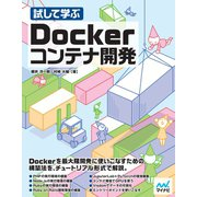 試して学ぶ Dockerコンテナ開発(マイナビ出版) [電子書籍]