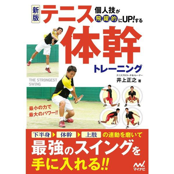 新版 個人技が飛躍的にUP!する テニス体幹トレーニング(マイナビ出版) [電子書籍]