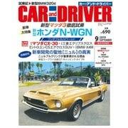 CARandDRIVER(カー・アンド・ドライバー)2019年9月号(ダイヤモンド社) [電子書籍]