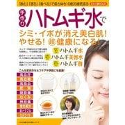 わかさ夢MOOK113 手作りハトムギ水でシミ・イボが消え美白肌!やせる!超健康になる!(わかさ出版) [電子書籍]