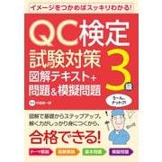 QC検定試験対策3級 図解テキスト+問題&模擬問題(秀和システム) [電子書籍]