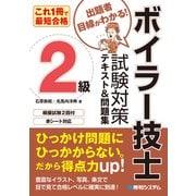 これ1冊で最短合格 2級ボイラー技士 試験対策テキスト&問題集(秀和システム) [電子書籍]