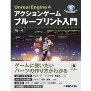 Unreal Engine 4 アクションゲーム ブループリント入門(秀和システム) [電子書籍]