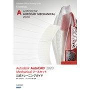 Autodesk AutoCAD 2020 Mechanicalツールセット公式トレーニングガイド(日経BP社) [電子書籍]
