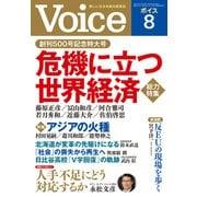 Voice 2019年8月号(PHP研究所) [電子書籍]