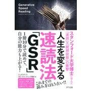 人生を変える速読法「GSR」(きずな出版)(PHP研究所) [電子書籍]