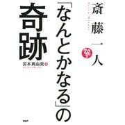 斎藤一人 「なんとかなる」の奇跡(PHP研究所) [電子書籍]