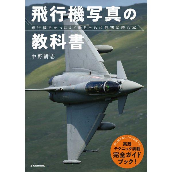 飛行機写真の教科書(玄光社) [電子書籍]
