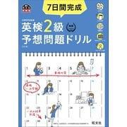 7日間完成 英検2級 予想問題ドリル 5訂版(音声DL付)(旺文社) [電子書籍]