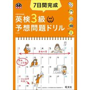 7日間完成 英検3級 予想問題ドリル 5訂版(音声DL付)(旺文社) [電子書籍]