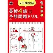 7日間完成 英検4級 予想問題ドリル 4訂版(音声DL付)(旺文社) [電子書籍]