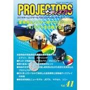 PROJECTORS 41号(PJ総合研究所) [電子書籍]