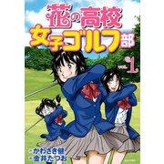 花の高校女子ゴルフ部 vol.1(日本文芸社) [電子書籍]