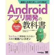 基礎&応用力をしっかり育成!Androidアプリ開発の教科書 Kotlin対応 なんちゃって開発者にならないための実践ハンズオン(翔泳社) [電子書籍]