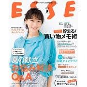 ESSE(エッセ) 2019年9月号(扶桑社) [電子書籍]